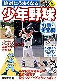 絶対にうまくなる少年野球 〔打撃・走塁編〕 (LEVEL UP BOOK)