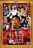 【DVD】  嫌われ松子の一生 通常版 /