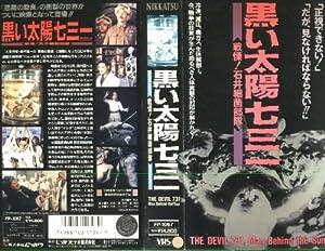 黒い太陽七三一 戦慄!石井細菌部隊[VHS]