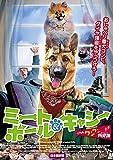 ミートボール&キャシー  こちらワンワン防犯課 [DVD]