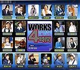 WORKS 働く女性 4時間 [DVD]