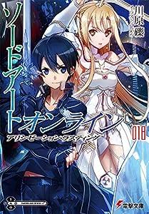 ソードアート・オンライン (18) アリシゼーション・ラスティング (電撃文庫)