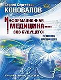 img - for Informatsionnaia meditsina - zov budushchego! Letopis' nastoiashchego book / textbook / text book