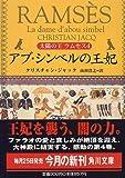 太陽の王ラムセス〈4〉アブ・シンベルの王妃 (角川文庫)