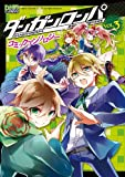 ダンガンロンパ 希望の学園と絶望の高校生 コミックアンソロジー VOL.3 (IDコミックス DNAメディアコミックス)