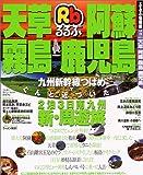 るるぶ天草阿蘇霧島鹿児島 (るるぶ情報版—九州)