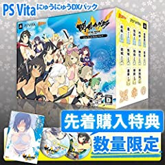 閃乱カグラ ESTIVAL VERSUS -少女達の選択- にゅうにゅうDXパック 先着購入特典「少女達のマル秘ファイル ~ビジュアルブック・サントラセット~」 付