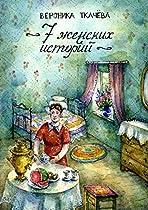 7 (russian Edition)