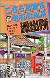 こちら葛飾区亀有公園前派出所 (第74巻) (ジャンプ・コミックス)
