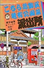 こちら葛飾区亀有公園前派出所 第74巻 1992-03発売