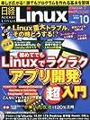 日経 Linux (リナックス) 2012年 10月号 [雑誌]