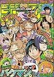 週刊少年ジャンプ 2011年8月1日号 NO.32