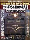 つばめを動かす人たち,天北峠に挑む9600 (宝島MOOK 昭和と国鉄が甦る! 鉄道映画名作DVD BOOK)