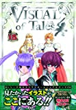 テイルズ オブ シリーズ15周年記念本 VISUAL of Tales(ビジュアル オブ テイルズ) (Vジャンプブックス)