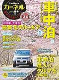 CarNeru(カーネル) Vol.28 (2016-03-17) [雑誌]