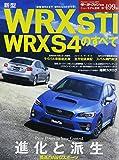 新型WRX STI WRX S4のすべて (モーターファン別冊 ニューモデル速報)