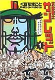 天体戦士サンレッド 1 (1) (ヤングガンガンコミックス)