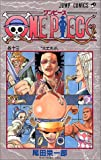 One piece (巻13) (ジャンプ・コミックス)