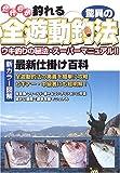 だれもが釣れる驚異の全遊動釣法—ウキ釣りの秘法・スーパーマニュアル!!