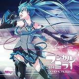 「マジカルミライ 2014」OFFICIAL ALBUM