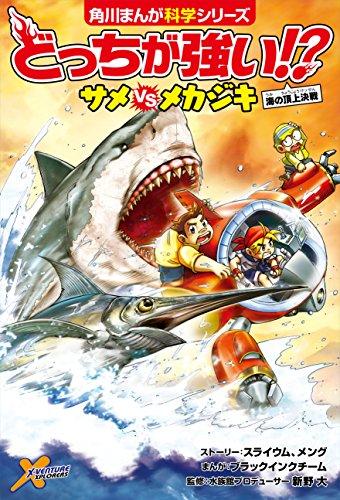 どっちが強い!? サメvsメカジキ 海の頂上決戦 (角川まんが学習シリーズ)