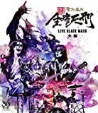 【早期購入特典あり】続・全席死刑 -LIVE BLACK MASS 大阪 -(ポストカード付) [Blu-ray]