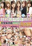 全国女子大生図鑑 完全保存版 BEST4時間 [DVD]