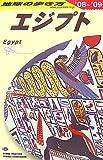 E02 地球の歩き方 エジプト 2008~2009 (地球の歩き方 E 2)