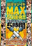 全身痙攣!ぶっ飛ぶ理性!絶頂マジイキMAX50連発!!イカセのアクメ・ロード 5時間 [DVD]