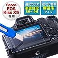�T�����_�C���N�g Canon EOS KissX5��p�t���ی�K���X�t�B���� �d�x8H~9H 200-LCD014CA2
