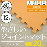 【 極厚 20mm 】 やさしいジョイントマット 大判 【12枚入 本体 ラージサイズ (60cm×60cm) オレンジ 】 床暖房対応