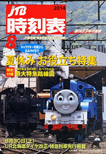 JTB時刻表 2014年 08月号 [雑誌]