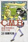 C.M.B.森羅博物館の事件目録 第26巻
