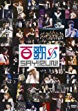 百歌SAY!RUN! [DVD]