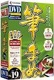 筆まめVer.19 アップグレード・乗り換え専用DVD-ROM