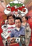 モヤモヤさまぁ~ず2 VOL.6(仮) [DVD]