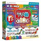 ラジ録10 Mac版(Webラジオ録音ソフト)
