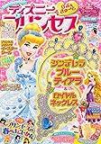 ディズニープリンセス らぶ&きゅーと 2015年 04 月号 [雑誌]