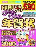 印刷するだけびゅんびゅん年賀状 2009
