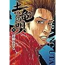 土竜(モグラ)の唄 34 (ヤングサンデーコミックス)