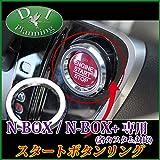 D.Iプランニング カー スタートボタンリング ステンレス製 【 N-BOX N-BOX+ JF系 】 1ピース