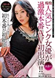 ピンク映画界の人気女優『望月梨央』がAV初撮り [DVD]