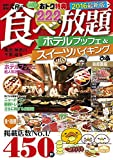最新! 最強! 究極の食べ放題ホテルブッフェ&スイーツバイキング (ぴあMOOK)