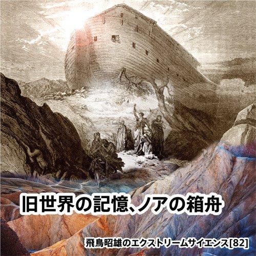 「旧世界の記憶、ノアの箱舟」飛鳥昭雄のエクストリームサイエンス(82) [DVD]