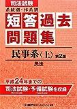 司法試験 系統別・体系別 短答過去問題集(民事系・上) <第2版>