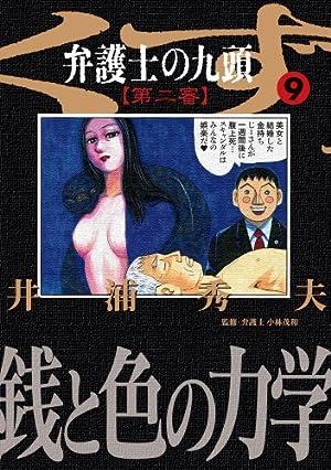弁護士のくず 第二審 9 (ビッグコミックス)