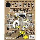 Hanako FOR MEN vol.14 ホテルを使え! (マガジンハウスムック)