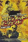 アルティメット・エージェント[DVD]