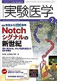 実験医学 2016年2月号 Vol.34 No.3 発見から100余年 Notchシグナルの新世紀〜発生・再生から、がん・代謝性疾患まで拡がる舞台