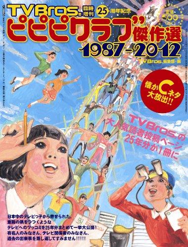 TV Bros.臨時増刊 創刊25周年記念 ピピピクラブ傑作選 1987-2012 (テレビブロス5/10号)